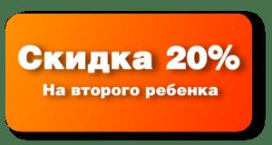 Скидка 20 % в ТЦ Этюд Нижний Новгород