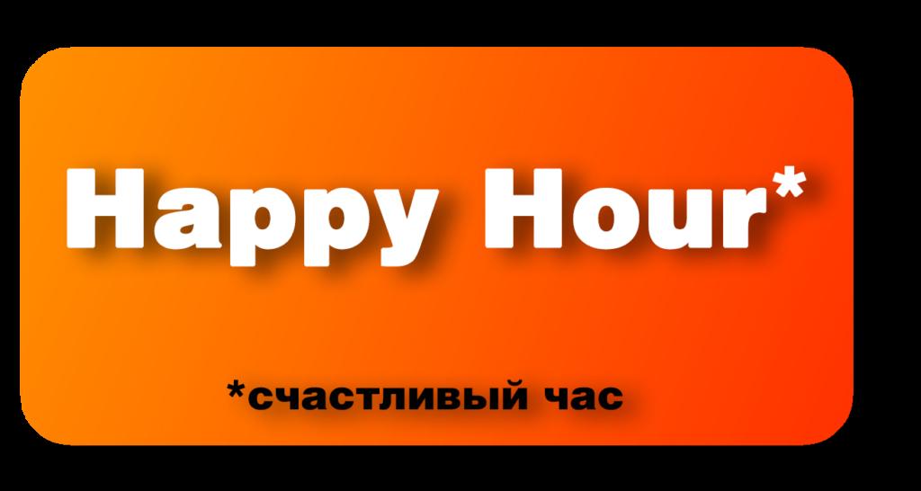 Скидка Счастливый час ТЦ Этюд Нижний Новгород
