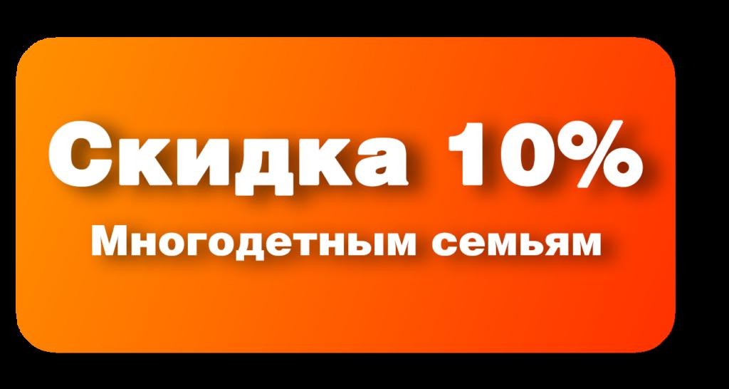 Скидка 10 % в ТЦ Этюд Нижний Новгород