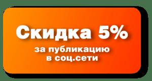 Скидка 5% за публикацию в соц. сетях